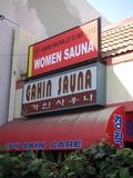 Gahinsauna